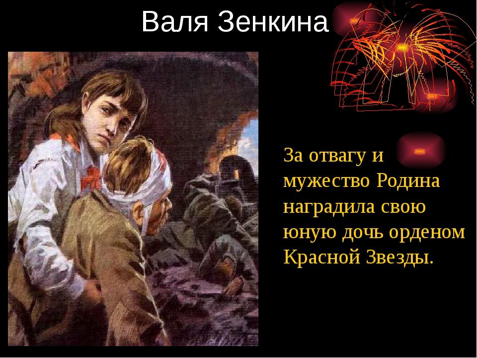 Валя Зенкина За отвагу и мужество Родина наградила свою юную дочь орденом Кра...