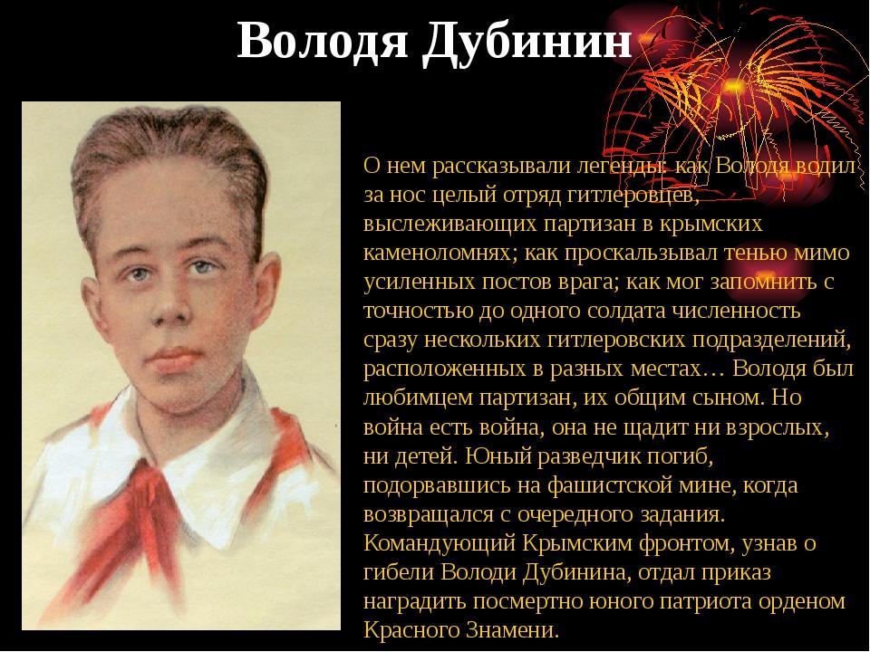 Володя Дубинин О нем рассказывали легенды: как Володя водил за нос целый отря...