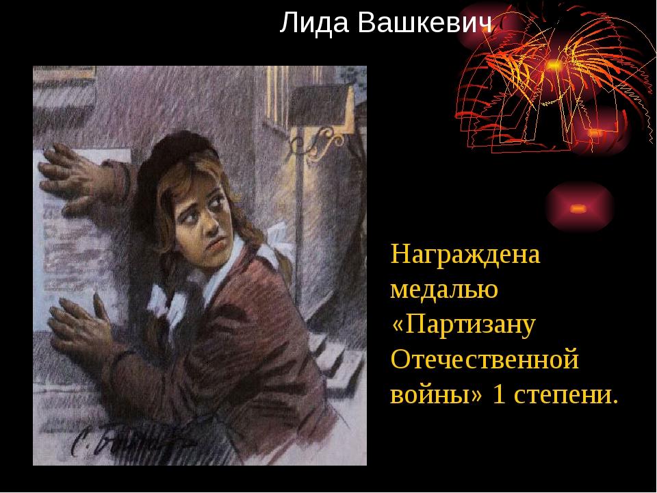 Лида Вашкевич Награждена медалью «Партизану Отечественной войны» 1 степени.