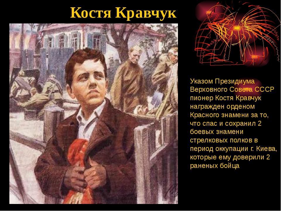 Указом Президиума Верховного Совета СССР пионер Костя Кравчук награжден орден...