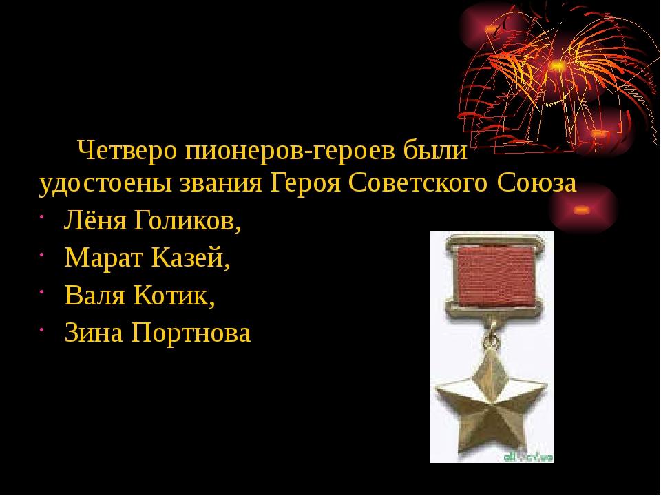 Четверо пионеров-героев были удостоены звания Героя Советского Союза Лёня Го...