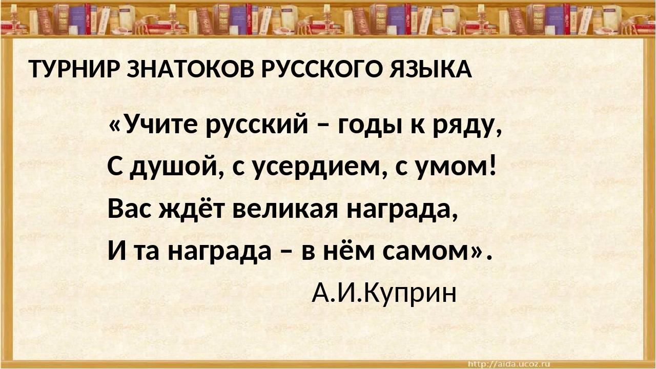 «Учите русский – годы к ряду, С душой, с усердием, с умом! Вас ждёт великая н...