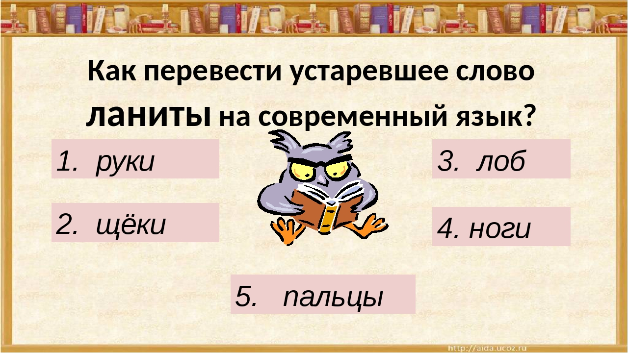 Как перевести устаревшее слово ланиты на современный язык? 1. руки 2. щёки 3....