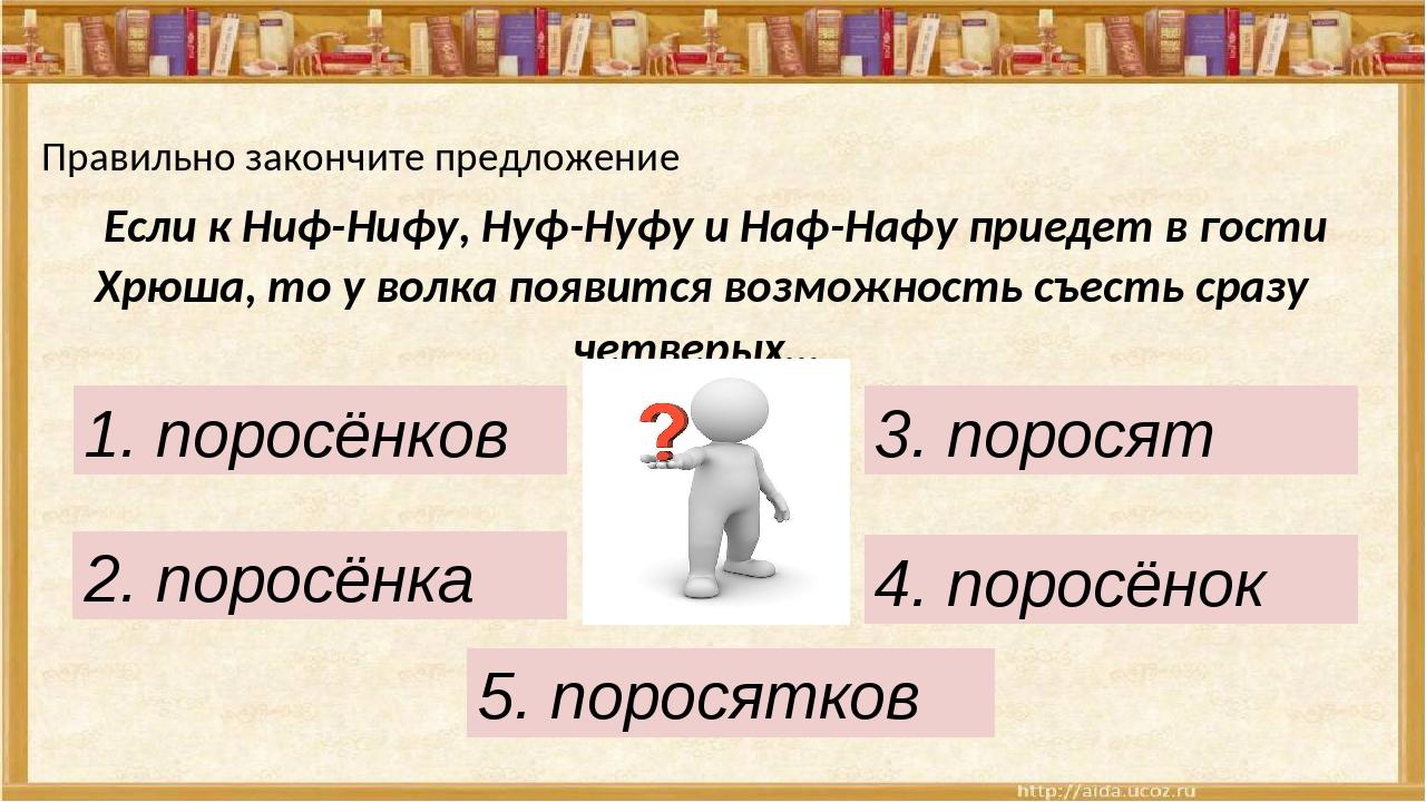 Правильно закончите предложение Если к Ниф-Нифу, Нуф-Нуфу и Наф-Нафу приедет...