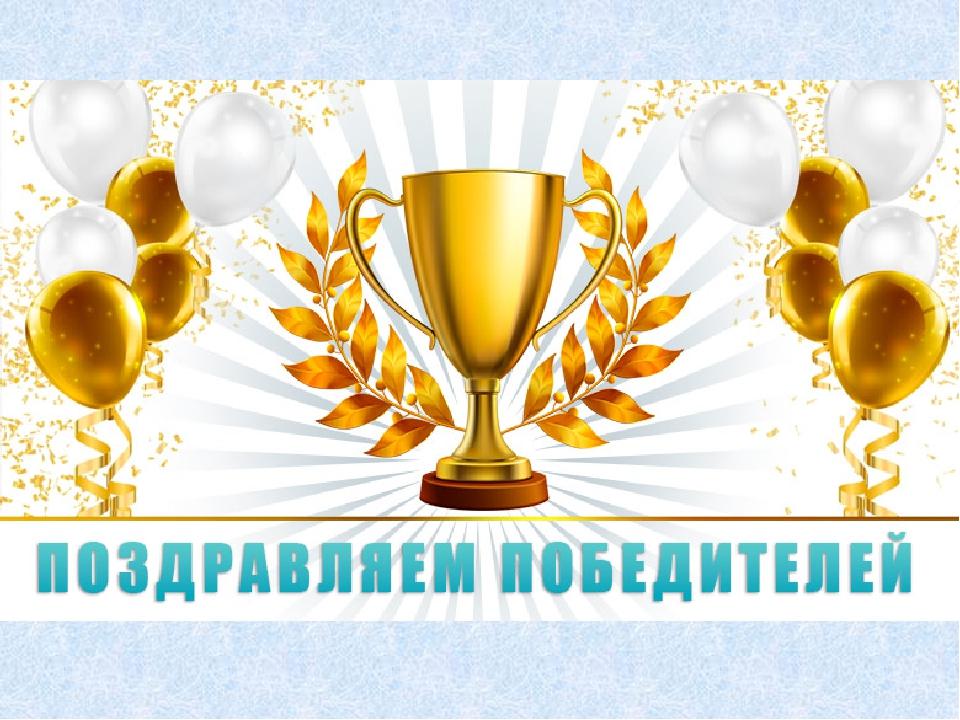 Копирующие для, картинки с надписью поздравляем победителя