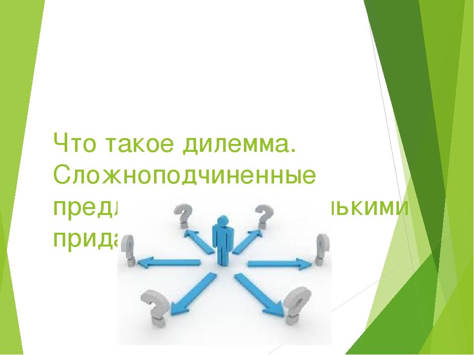 2.Последовательное подчинение - придаточные предложения располагаются цепочк...