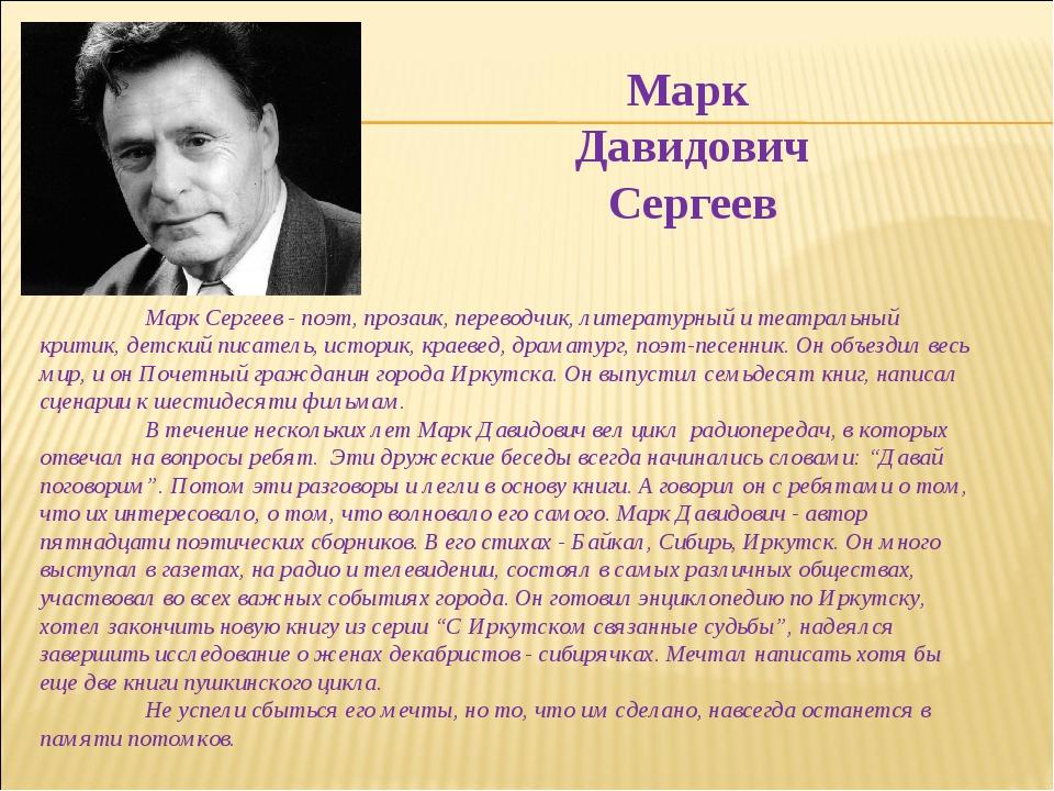 Марк Давидович Сергеев Марк Сергеев - поэт, прозаик, переводчик, литературн...
