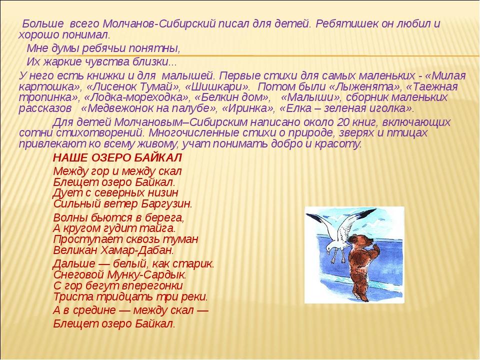 Больше всего Молчанов-Сибирский писал для детей. Ребятишек он любил и х...