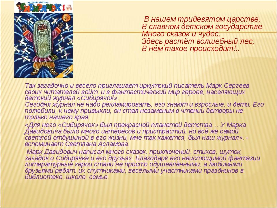 В нашем тридевятом царстве, В славном детском государстве Много сказок и чуд...