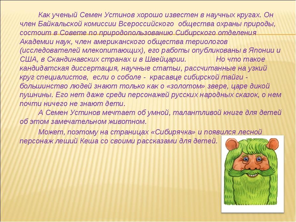 Как ученый Семен Устинов хорошо известен в научных кругах. Он член Байкальс...