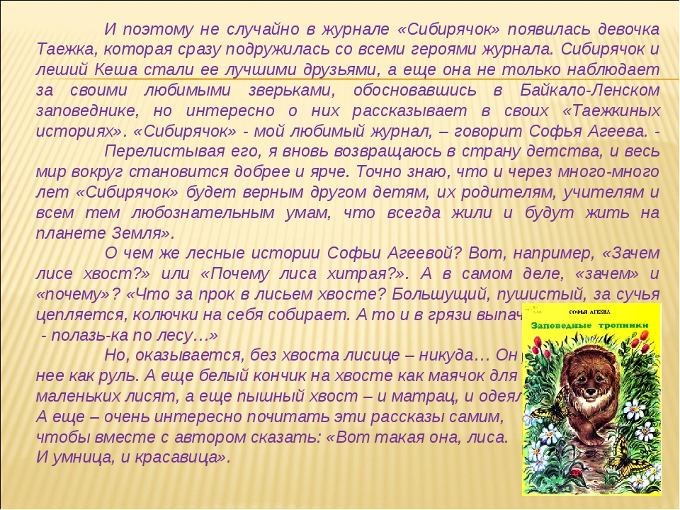 И поэтому не случайно в журнале «Сибирячок» появилась девочка Таежка, котора...