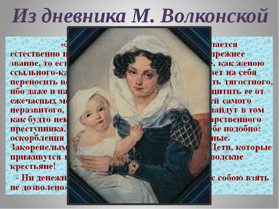 Из дневника М. Волконской