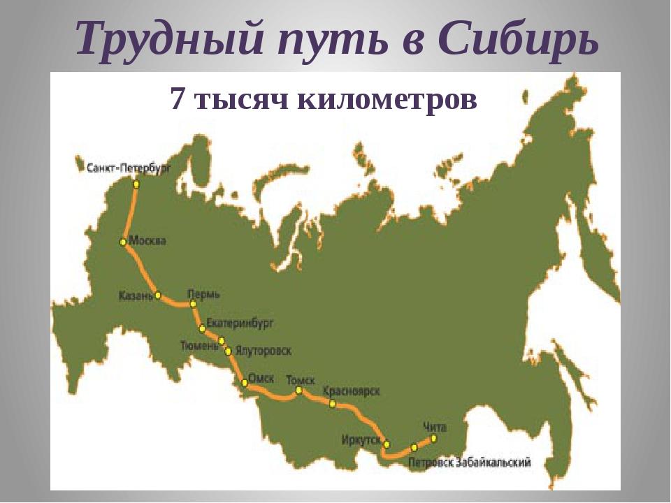 Трудный путь в Сибирь 7 тысяч километров
