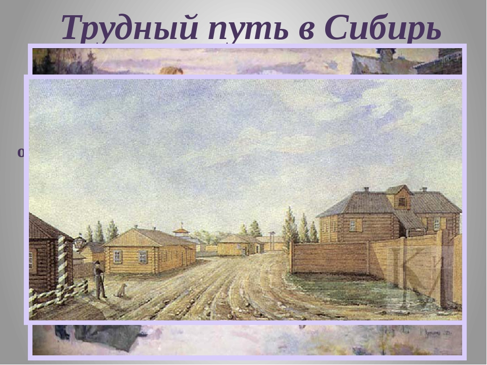Трудный путь в Сибирь «Они бросили всё: знатность, богатство, связи и родных,...