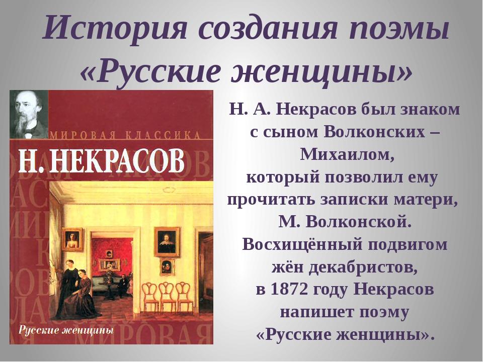 История создания поэмы «Русские женщины» Н. А. Некрасов был знаком с сыном Во...