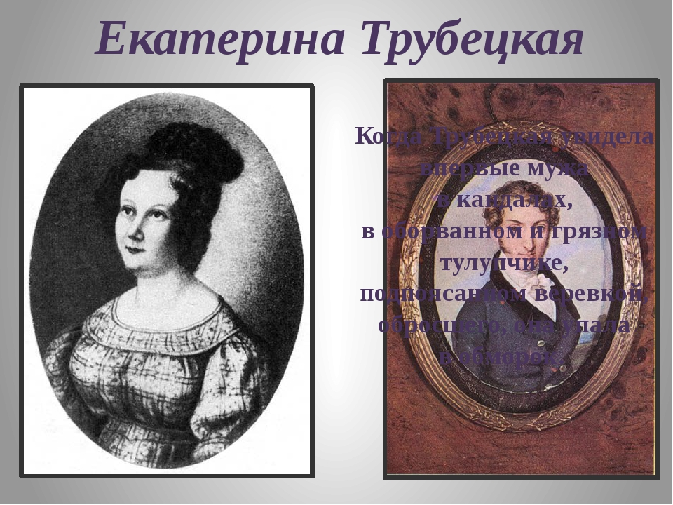 Екатерина Трубецкая Когда Трубецкая увидела впервые мужа вкандалах, воборва...