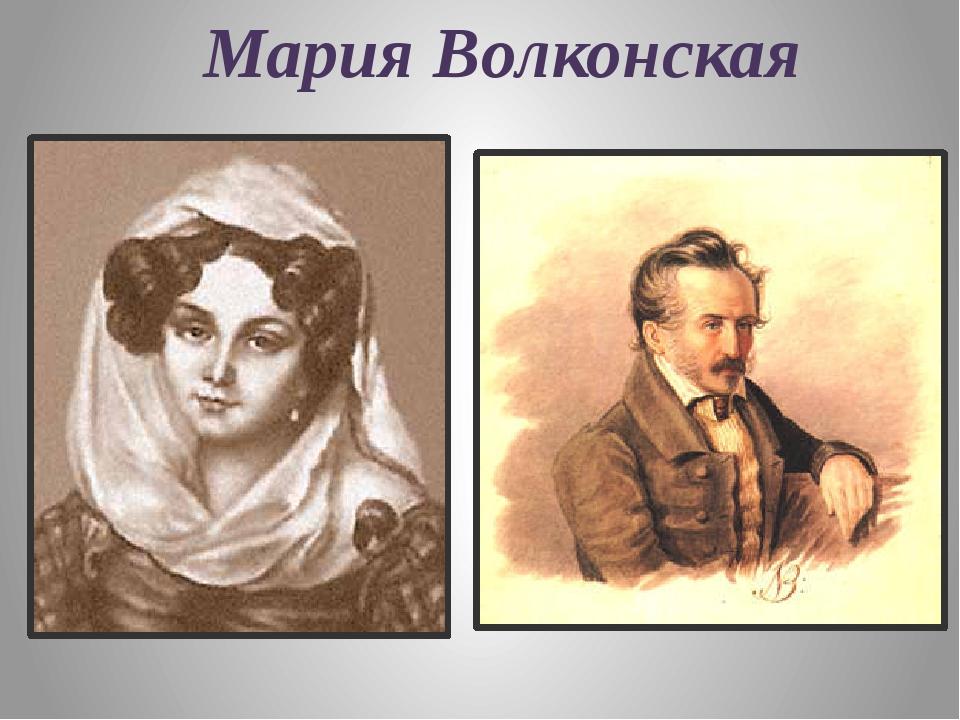 Мария Волконская Волконская, увидев своего Сергея вцепях, бросилась перед ни...