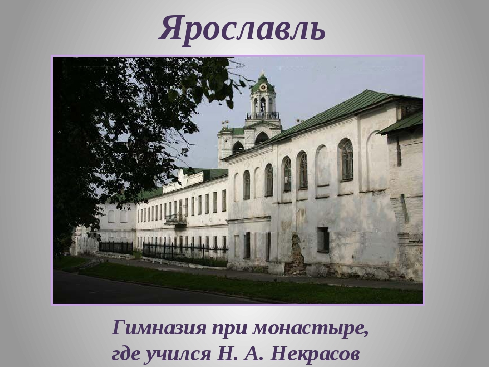 Ярославль Гимназия при монастыре, где учился Н. А. Некрасов