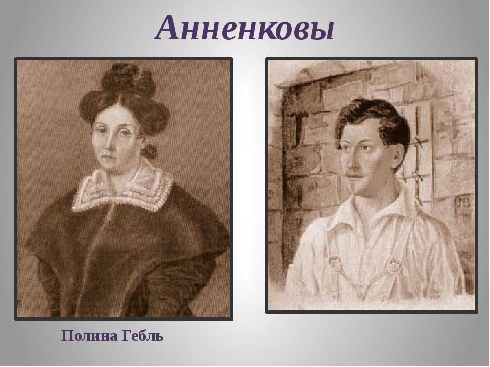 Анненковы Полина Гебль
