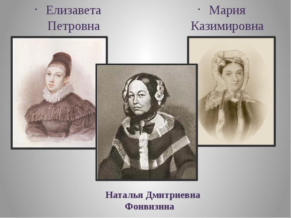 Елизавета Петровна Нарышкина Мария Казимировна Юшневская Наталья Дмитриевна Ф...