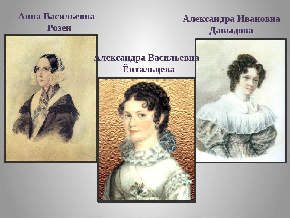 Анна Васильевна Розен Александра Ивановна Давыдова Александра Васильевна Ёнта...