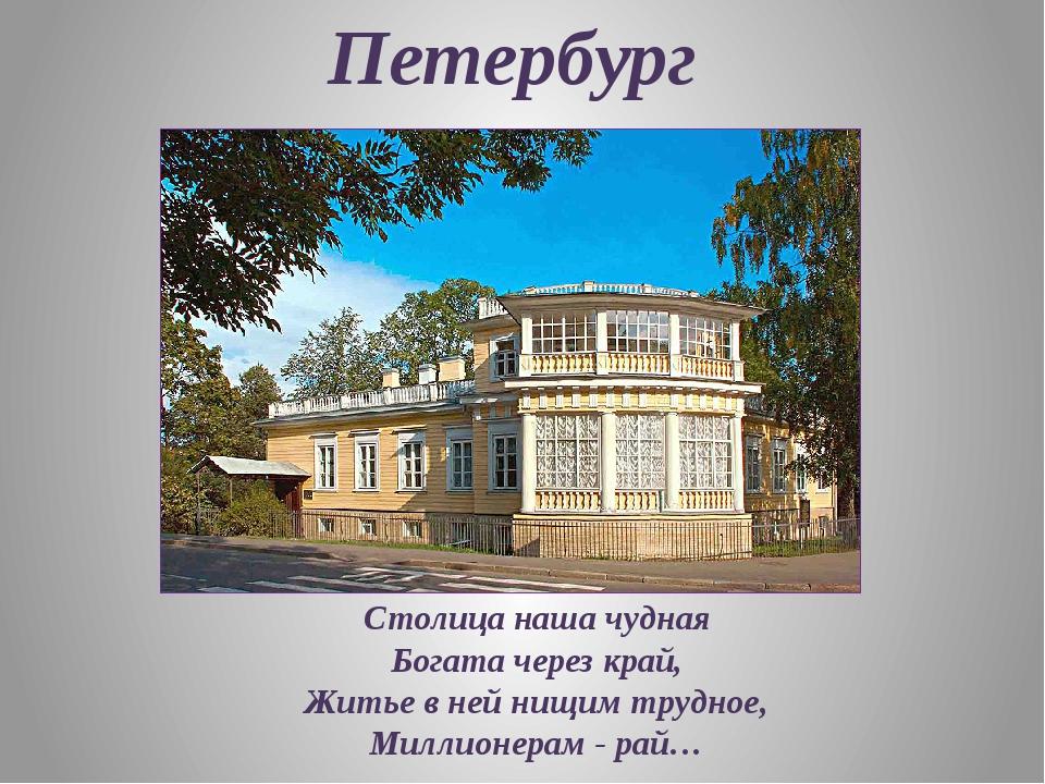 Петербург Столица наша чудная Богата через край, Житье в ней нищим трудное, М...