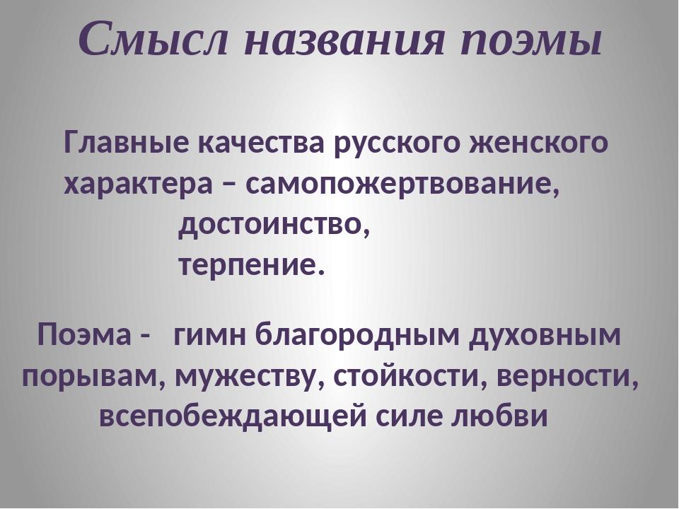 Смысл названия поэмы Главные качества русского женского характера – самопожер...