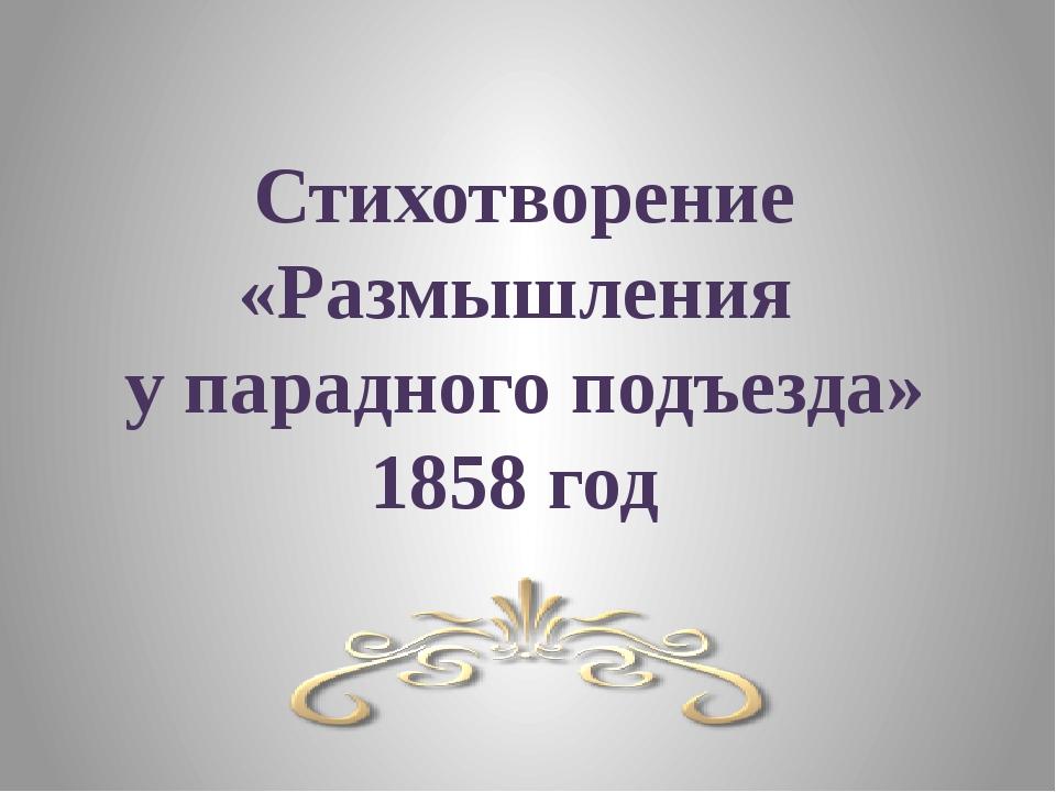 Стихотворение «Размышления у парадного подъезда» 1858 год