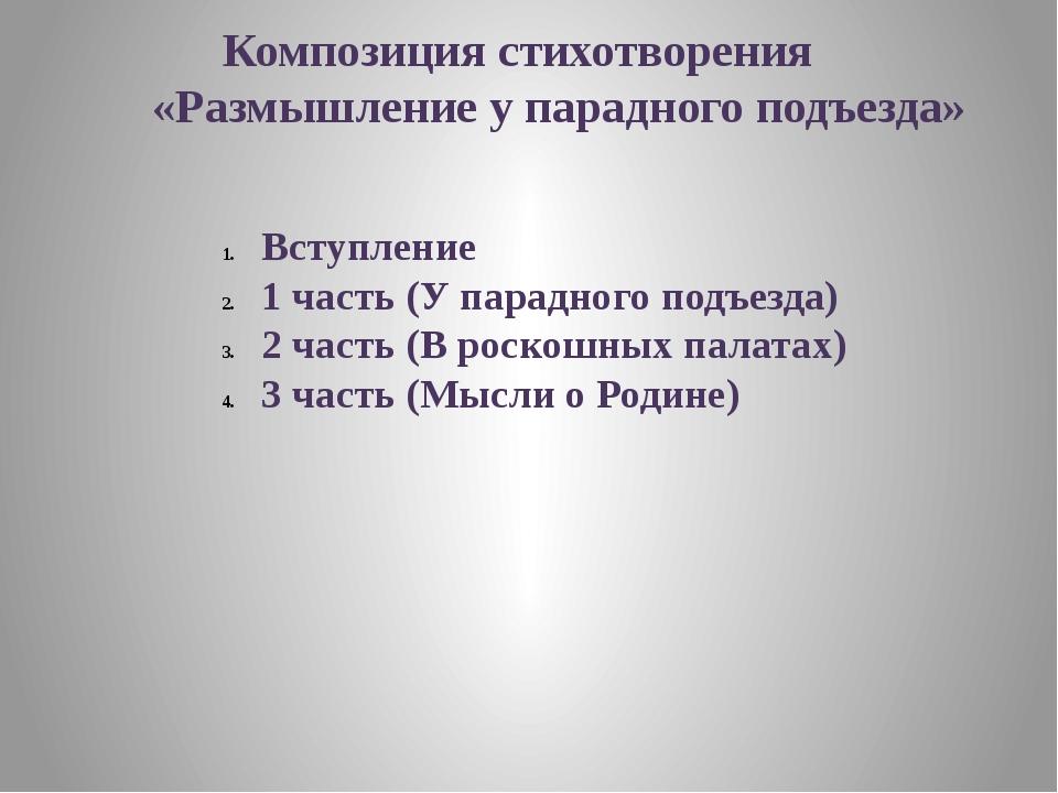 Композиция стихотворения «Размышление у парадного подъезда» Вступление 1 час...