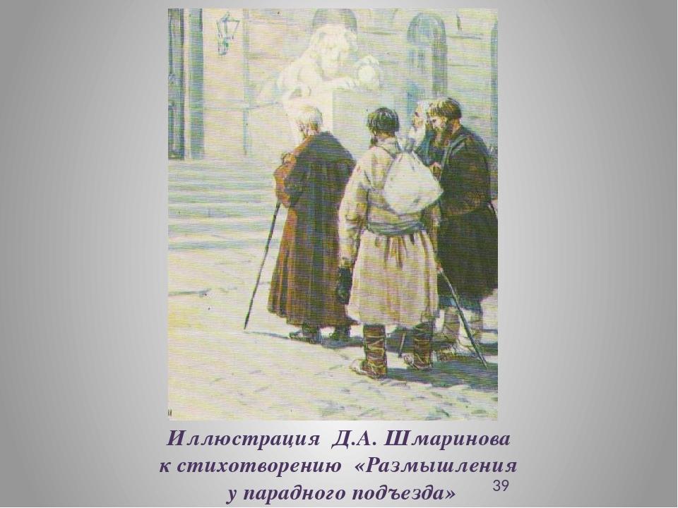 Иллюстрация Д.А. Шмаринова к стихотворению «Размышления у парадного подъезда»