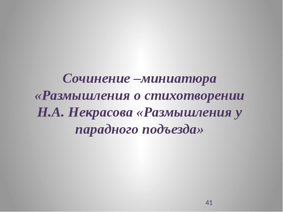 Сочинение –миниатюра «Размышления о стихотворении Н.А. Некрасова «Размышлени...