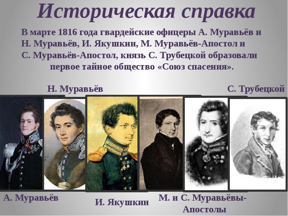 Историческая справка В марте 1816 года гвардейские офицеры А. Муравьёв и Н. М...