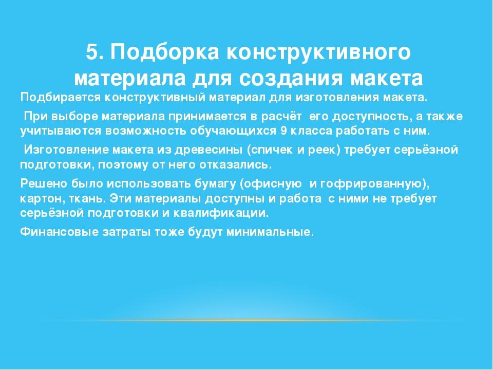 5. Подборка конструктивного материала для создания макета  Подбирается конст...