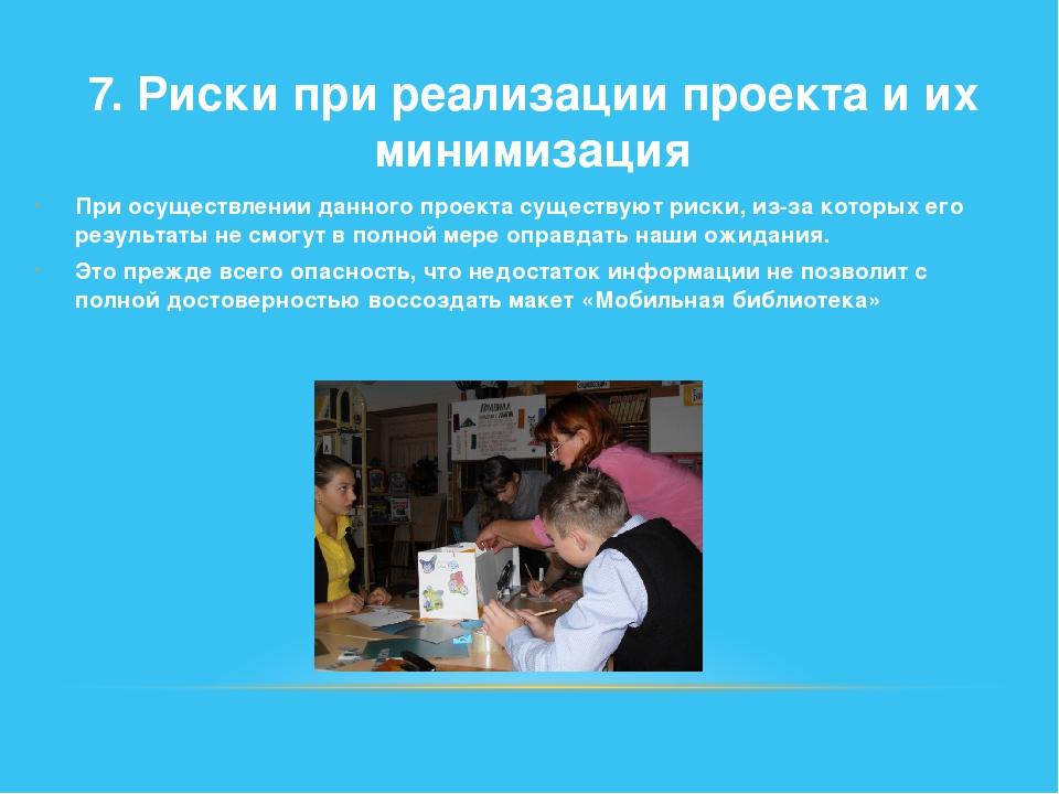 7. Риски при реализации проекта и их минимизация  При осуществлении данного...