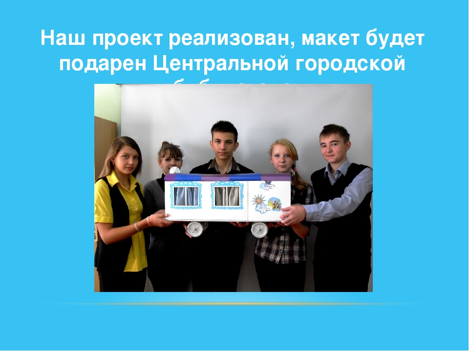 Наш проект реализован, макет будет подарен Центральной городской библиотеке