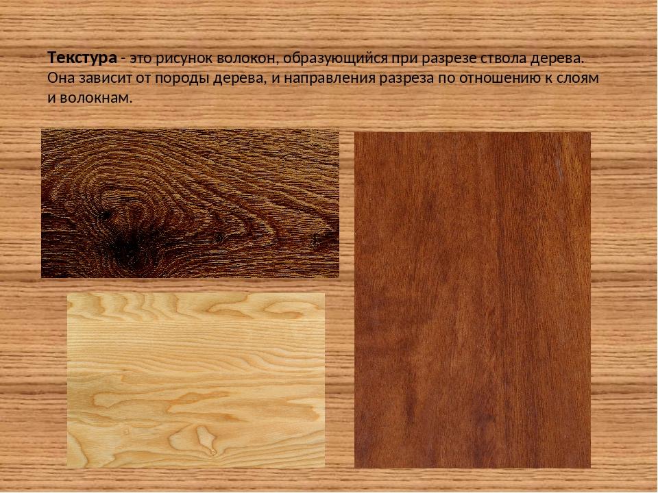 картинки на тему свойства древесины