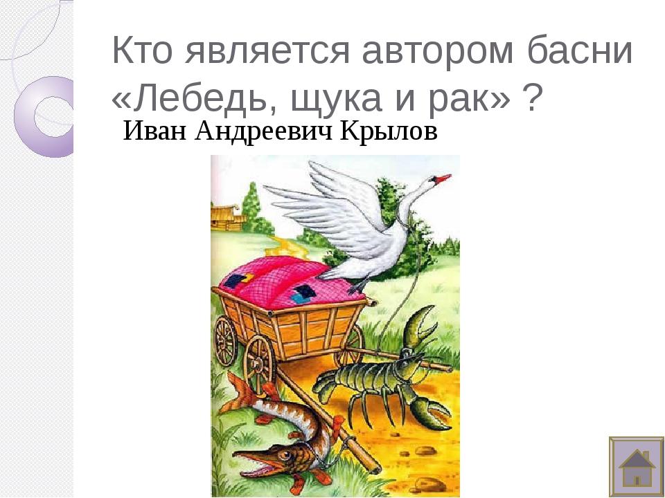 Выберите правильный вариант ответа. Кто является автором рассказа «Огородники...