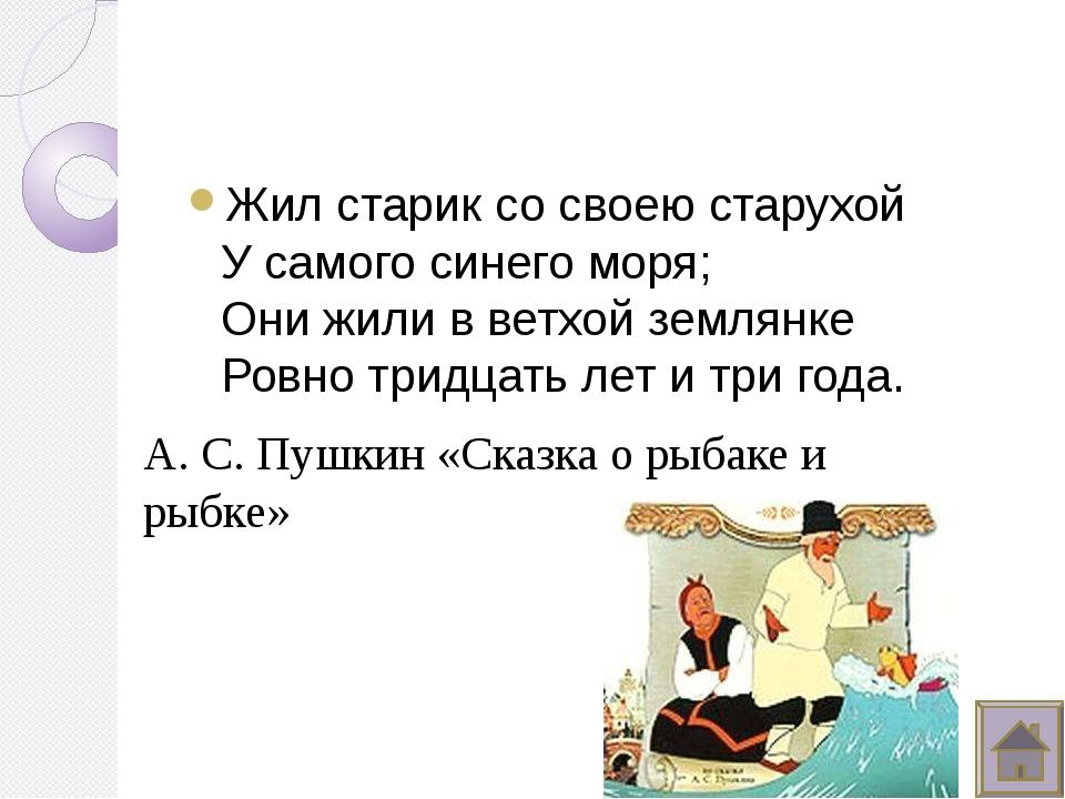 Продолжи фразу «Царь недолго собирался: » в тот же вечер обвенчался