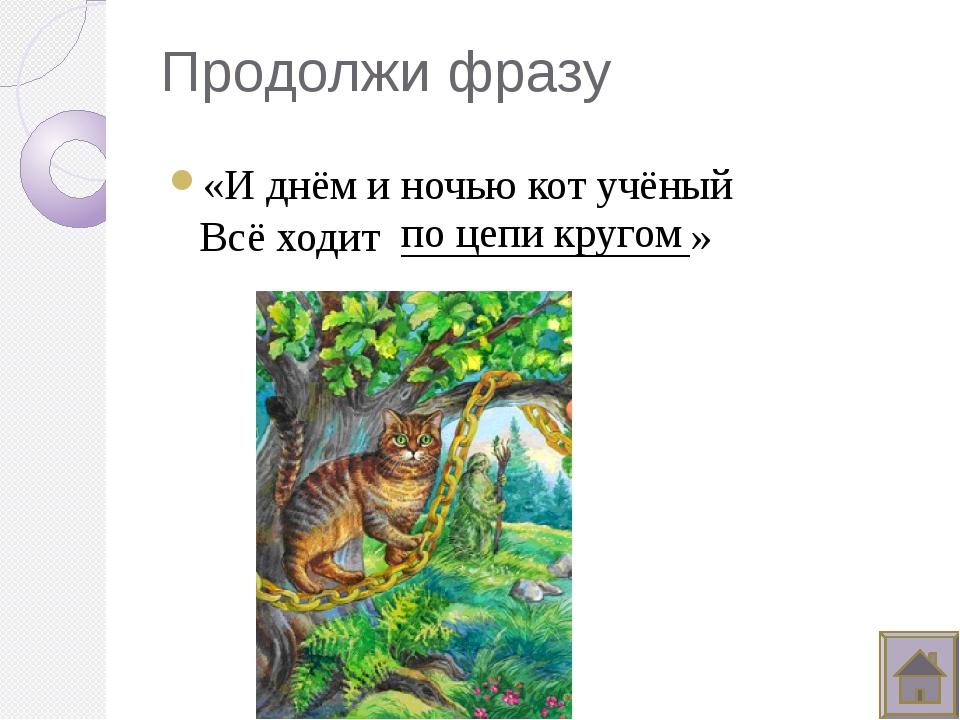 Продолжи фразу «Русалка сидит» на ветвях