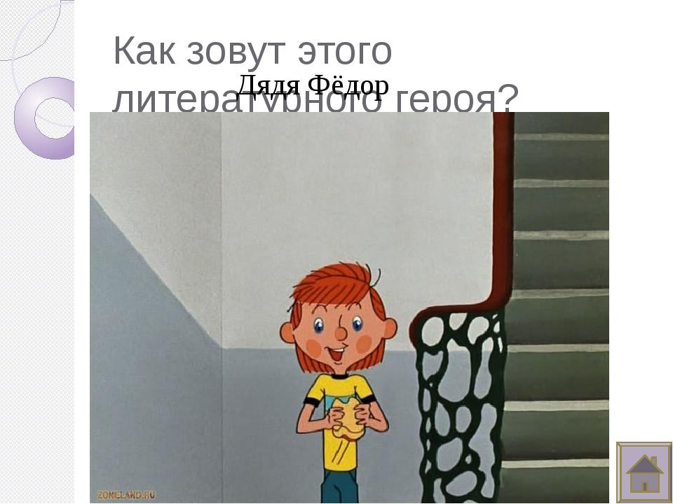 Как зовут писателя? Александр Сергеевич Пушкин
