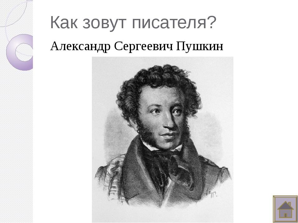 Выбери правильный вариант ответа. О чём большинство произведений Николая Слад...