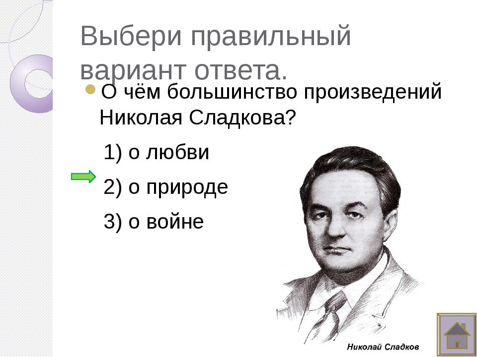 Выберите правильный вариант ответа. Кто является автором рассказа «Полосатая...