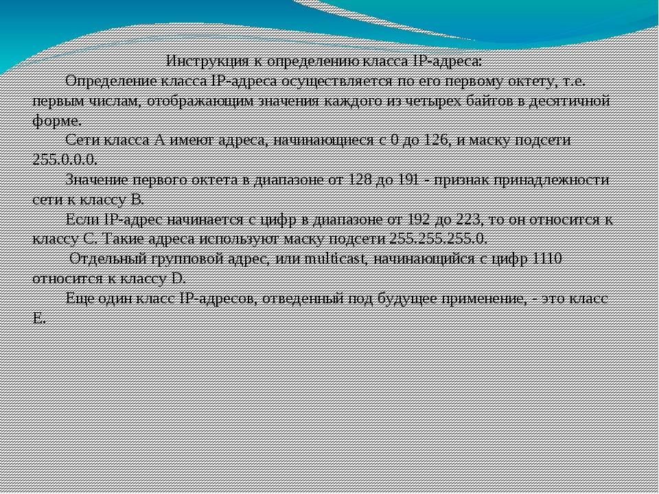 Инструкция к определению класса IP-адреса: Определение класса IP-адреса осущ...