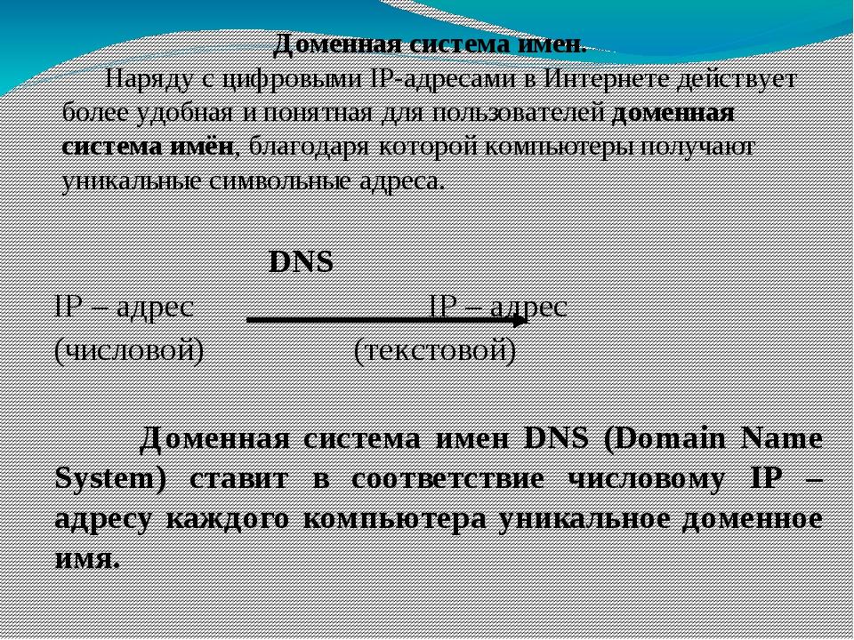 Доменная система имен. Наряду с цифровыми IР-адресами в Интернете действует...
