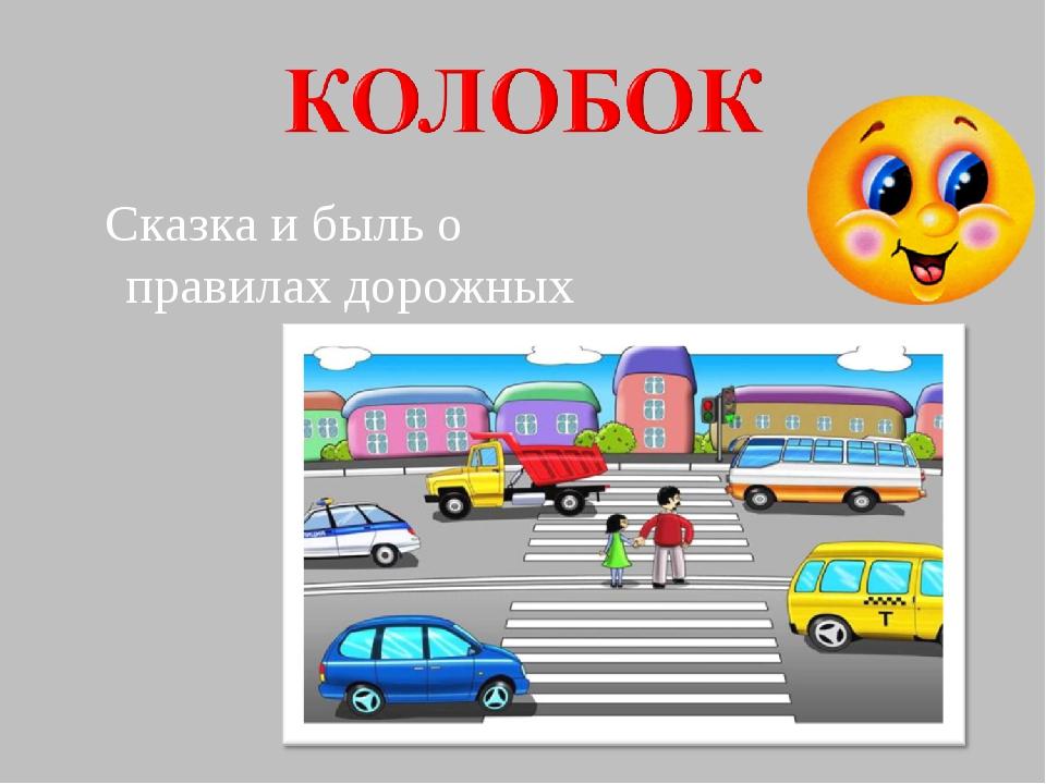Сказка и быль о правилах дорожных
