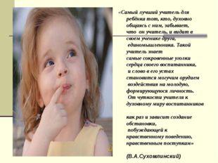 «Самый лучший учитель для ребёнка тот, кто, духовно общаясь с ним, забывает,