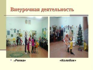 Внеурочная деятельность «Репка» «Колобок»