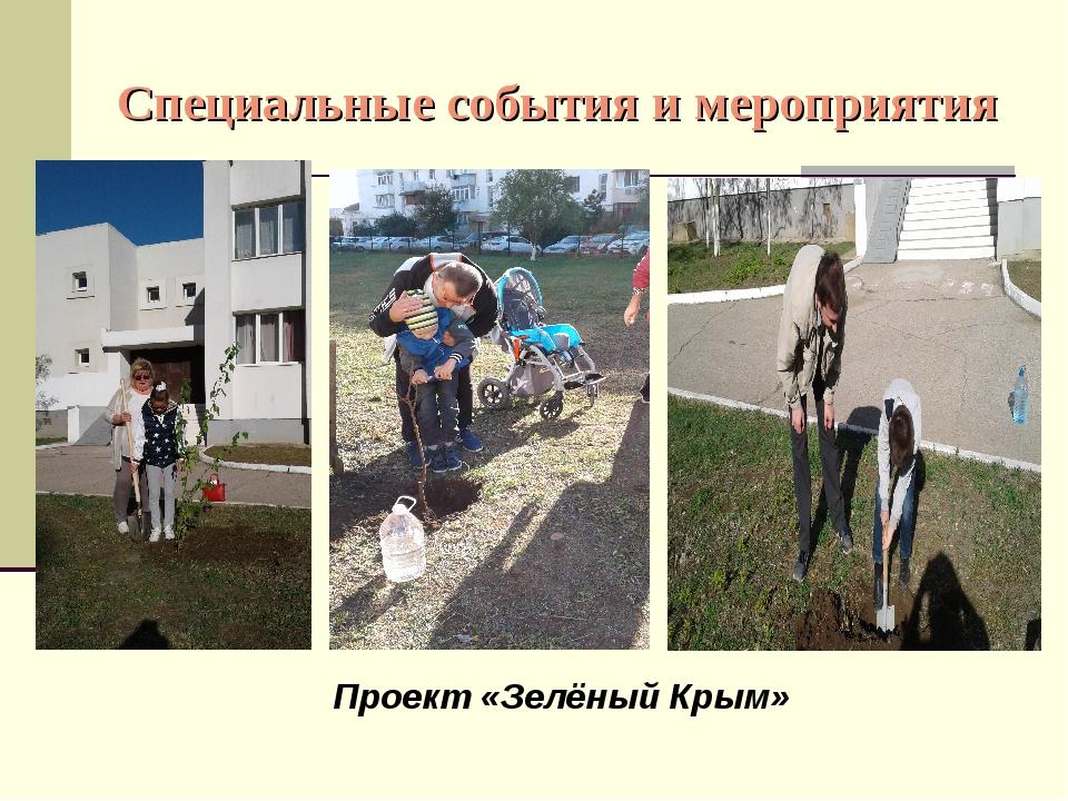 Специальные события и мероприятия Проект «Зелёный Крым»