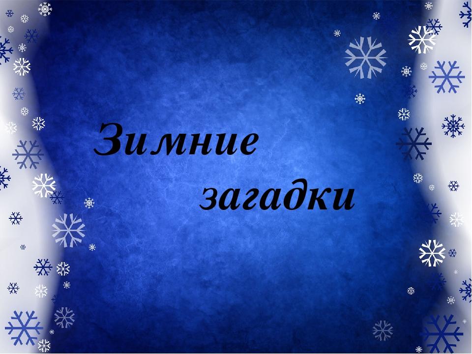 Зимняя презентация шаблон