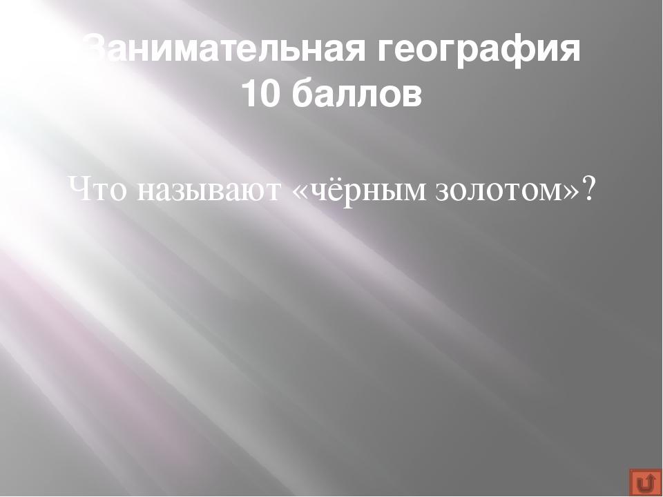 Занимательная география 60 баллов Горы, где мечтала побывать Маша Распутина?